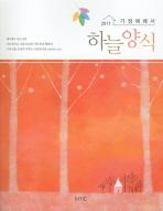 하늘양식(2011 가정예배서)