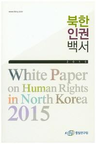 북한 인권 백서(2015)