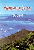 한국 400산행기(개정판 6판)
