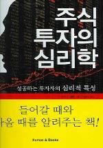 주식 투자의 심리학