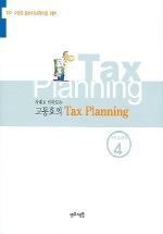 고동호의 Tax Planning(사례로 알아보는)
