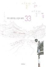 서울의 삶 서울의 꿈    ☞ 서고위치:SH 3  *[구매하시면 품절로 표기 됩니다]