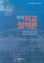 외교정책론(현대)(국제지역연구소 연구시리즈 2)