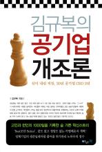 김규복의 공기업 개조론