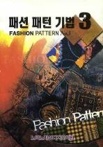 패션 패턴 기법. 3(2판)