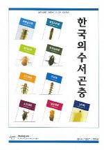 한국의 수서곤충