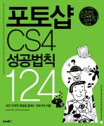포토샵 CS4 성공법칙 124(CD1장포함)(성공법칙 시리즈 2)