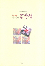 꽃방석(릴 킴의)(양장본 HardCover)