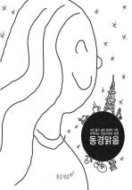 동경맑음 ///6044