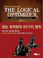 THE LOGICAL OPTIMIZER --- 자켓없슴, 앞표지와 책등 스티커 뗀자국 (책 위아래 옆면 도서관장서인 있슴)