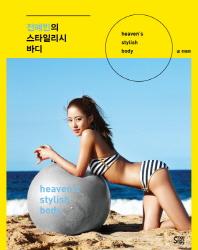 전혜빈의 스타일리시 바디(부록포함)