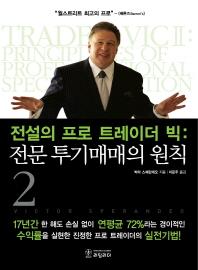 전설의 프로 트레이더 빅. 2: 전문 투기매매의 원칙