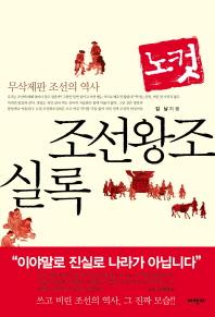 조선왕조 실록(노컷)