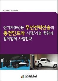 전기차(EV)용 무선전력전송과 충전인프라 시장 기술 동향과 참여업체 사업전략