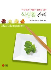 식생활 관리(이상적인 식생활의 실천을 위한)(수정판)