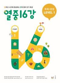열중 16강 독해+문법 Level. 1(2019)