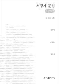 서광계 문집(큰글씨책)