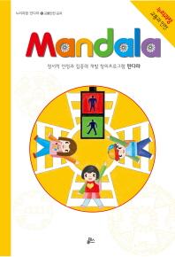 만다라(Mandala). 11: 교통안전 표지