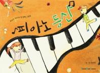 피아노 등산(양장본 HardCover)