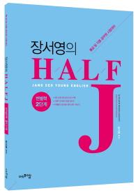 장서영의 HALF J(변별력 2단계)