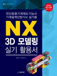 NX 3D모델링 실기 활용서