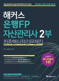 해커스 은행FP 자산관리사 2부 최종핵심정리문제집(2018)