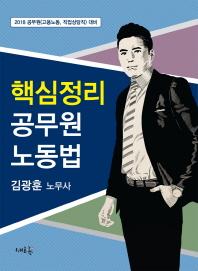 핵심정리 공무원 노동법(2018)