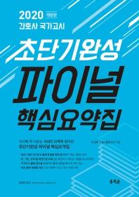 간호사 국가고시 초단기완성 파이널 핵심요약집(2020)(개정판)