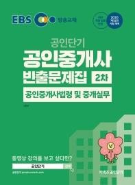 공인중개사법령 및 중개실무 빈출문제집(공인중개사 2차)(2020)
