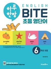 초등 영단어 6학년 과정(2020)(하루 한장 English BITE)