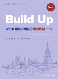 박현수 영어교육론. 4: 문제은행(New Build Up)