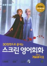 30장면으로 끝내는 스크린 영어회화 겨울왕국2(CD1장포함)