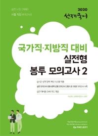 선재국어 국가직 지방직 대비 실전형 봉투 모의고사. 2(2020)(커넥츠 공단기)