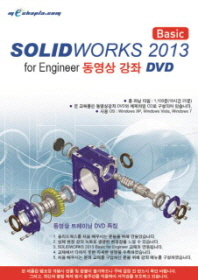SOLIDWORKS(Basic)(2013)(DVD)