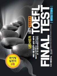 TOEFL Final Test Writing(어셔 iBT 토플 파이널 테스트 라이팅)(Usher iBT)(개정증보판)