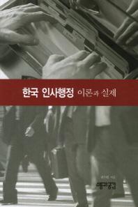 한국 인사행정: 이론과 실제