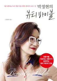 박정현의 뷰티바이블