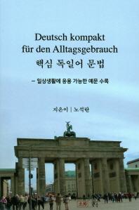 핵심 독일어 문법
