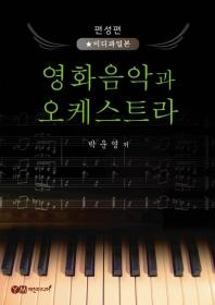 영화음악과 오케스트라(편성편-미디파일본)(박운영의)
