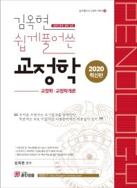 김옥현 쉽게풀어쓴 교정학(2020)(쉽게 풀어 쓴 교정학 기본서 1)