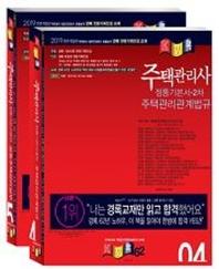 주택관리사 2차 기본서 세트(2019)