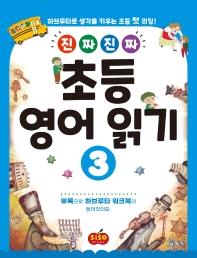 초등 영어 읽기. 3(진짜 진짜)