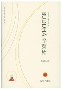 Buddha 수행법(6판)(자유와 행복으로 가는 길 1)(양장본 HardCover)