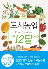 도시농업Urban Agriculture 12달