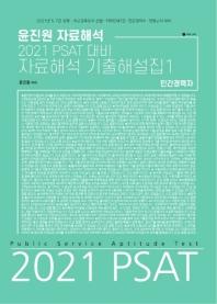 윤진원 자료해석 PSAT 대비 기출해설집. 1: 민간경력자(2021)