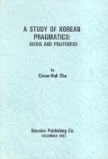 Study of Korean Pragmatics:Deixis and Politeness