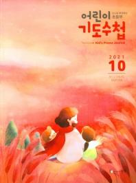 어린이 기도수첩: 초등부(2018년 10월호)