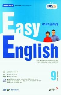 Easy English 초급 영어회화(2019년 10월호)(EBS FM Radio)