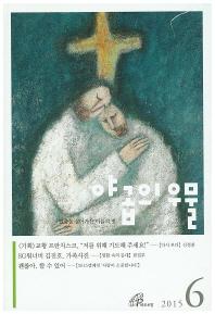 야곱의 우물(2015년 6월)