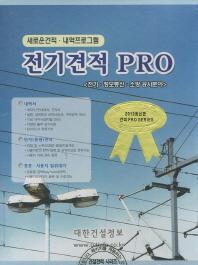전기견적 PRO(2014)(새로운 견적 내역프로그램)(건설견적 시리즈)